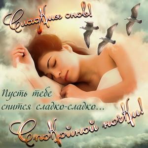 Открытка с красивым пожеланием сладких снов