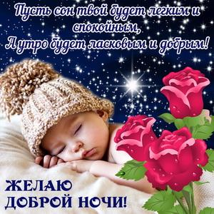 Спящий малыш на фоне звёздного неба