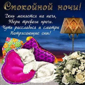 Открытка с добрым пожеланием спокойной ночи