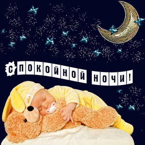 Малыш с медвежонком желают спокойной ночи