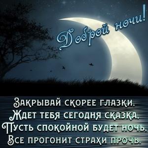 Картинка с красивым пожеланием доброй ночи