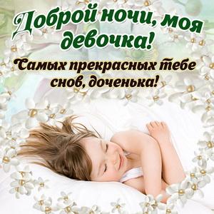 Милая открытка доброй ночи для доченьки
