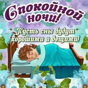 Картинка с кроваткой и пожеланием спокойной ночи