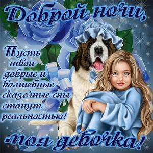 Девочка с милой собакой желают Вам доброй ночи