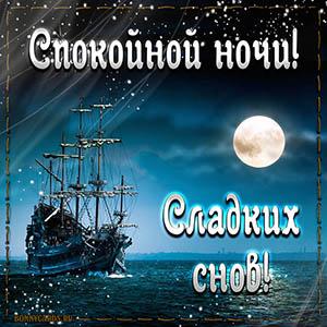 Открытка спокойной ночи с красивым парусником под луной