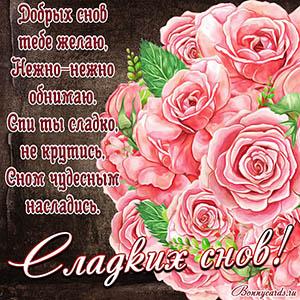 Картинка сладких снов с розами и нежным стихами