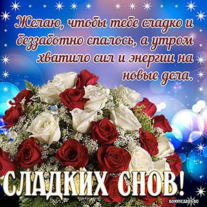 Картинка с букетом роз и добрым пожеланием сладких снов