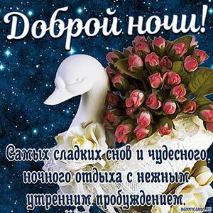 Открытка с розами и лебедем желающим самых сладких снов