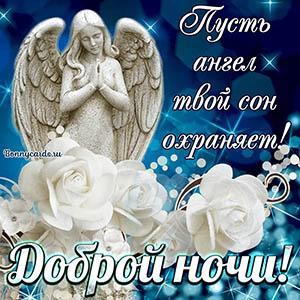 Самая красивая открытка с ангелом желающим доброй ночи