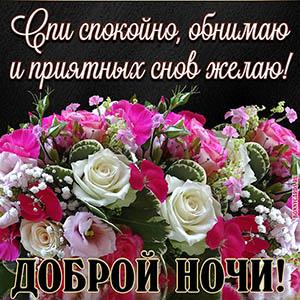 Картинка с пожеланием доброй ночи и красивыми цветами