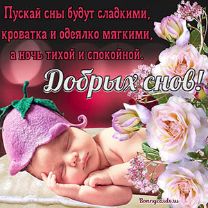 Открытка с милым малышом и пожеланием добрых снов