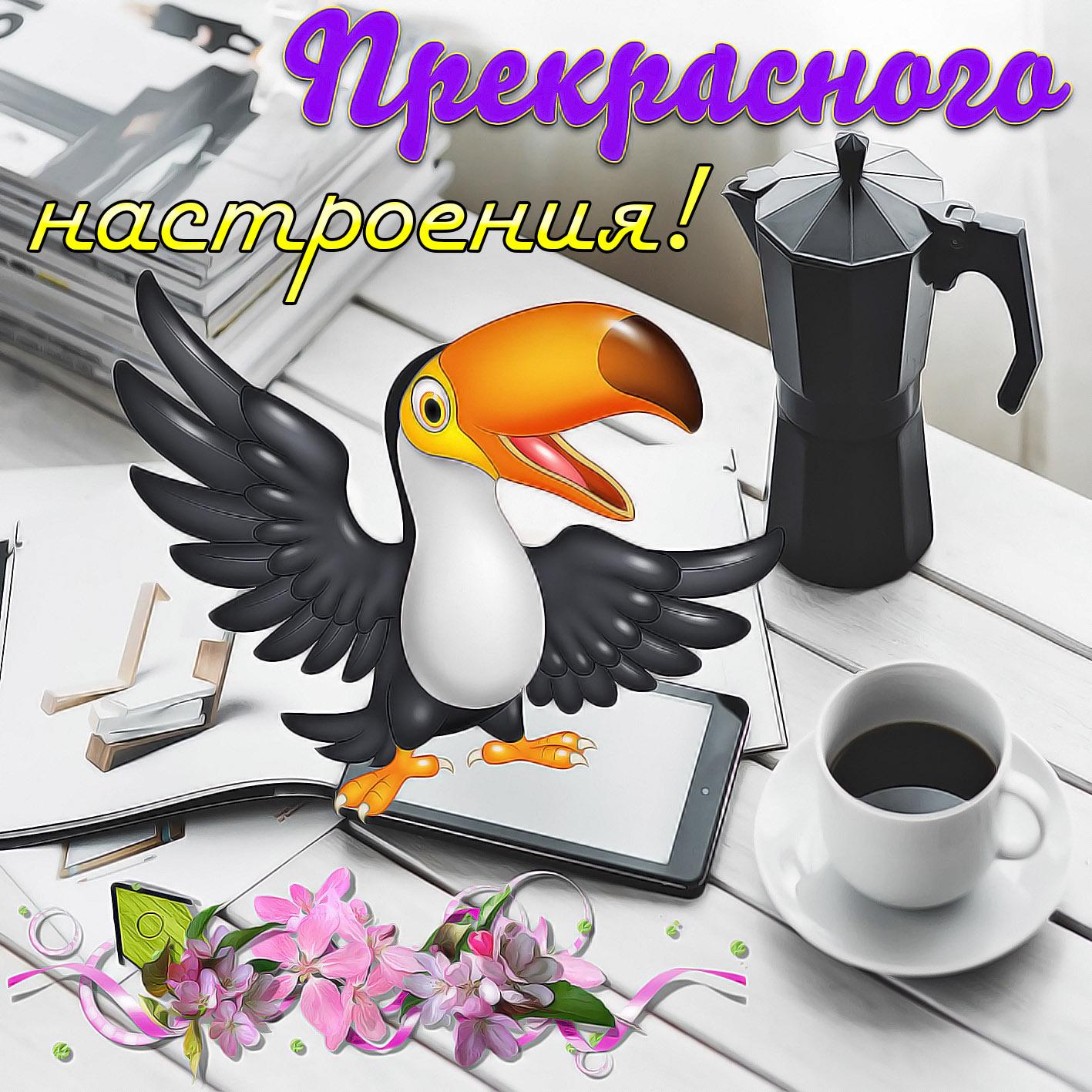 Открытка прекрасного настроения с красивой птичкой на столике