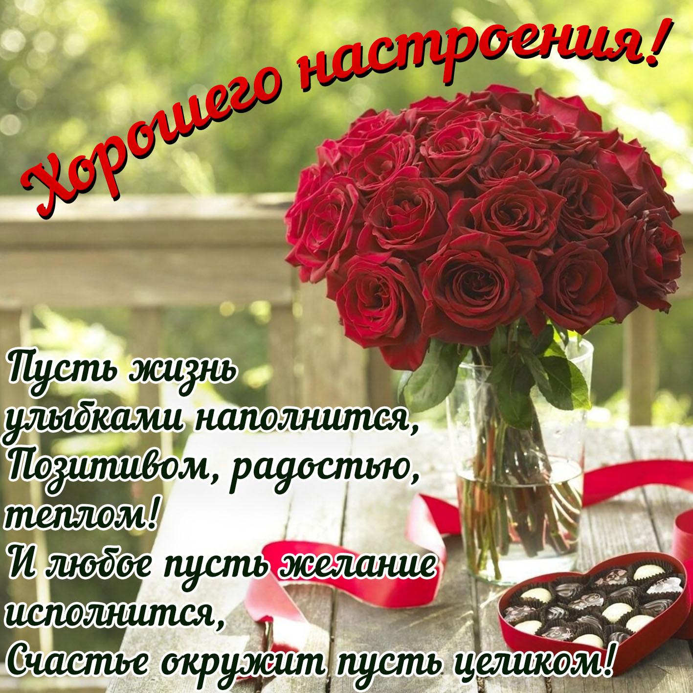 Красивый букет красных роз и пожелание хорошего настроения