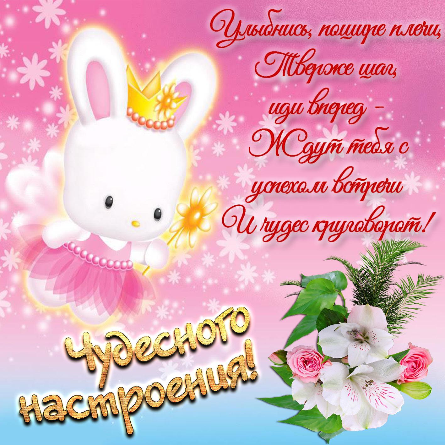 Милый кролик желает чудесного настроения