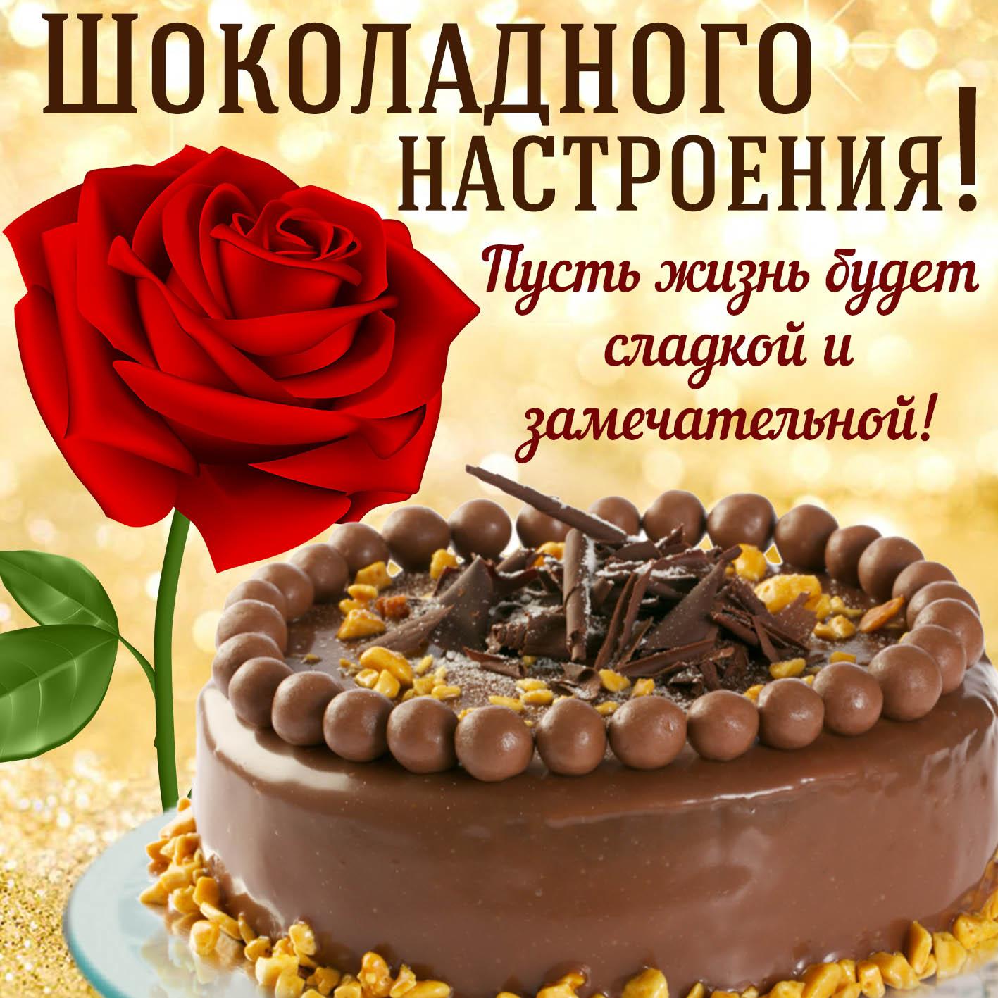 Открытка - тортик и пожелание шоколадного настроения