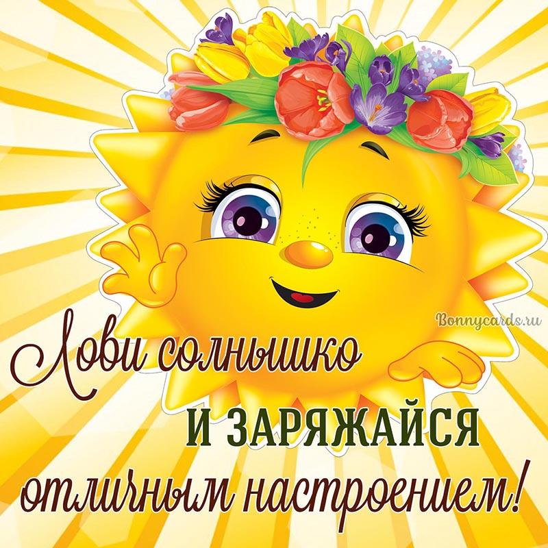 Открытка - лови солнышко и заряжайся отличным настроением