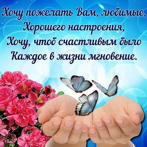 Бабочки в ладонях для хорошего настроения