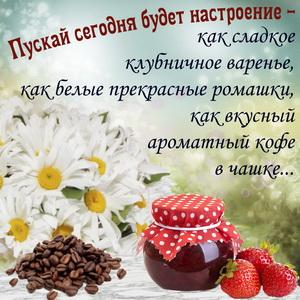 Картинка с вареньем, ромашками и кофе