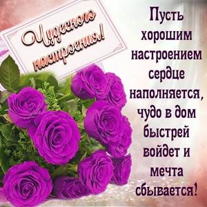 Картинка с розами для чудесного настроения