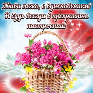 Корзина ярких роз для прекрасного настроения