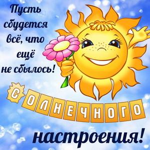Солнышко с цветочком в голубом небе