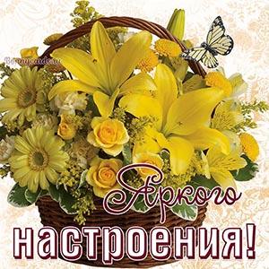 Яркого настроения на фоне корзины с желтыми цветами