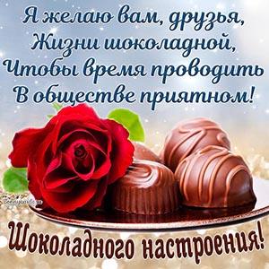Картинка с пожеланием друзьям шоколадного настроения