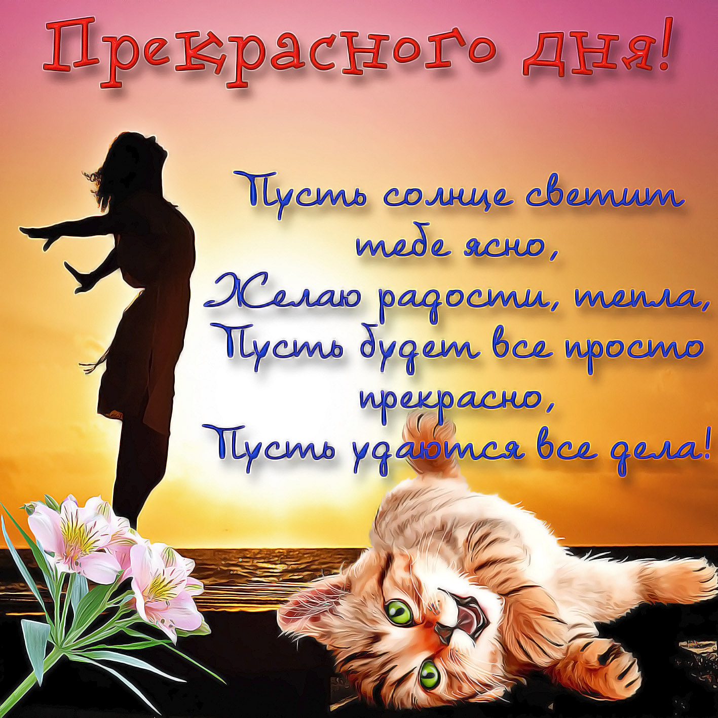 https://bonnycards.ru/images/horoshego-dnya/horoshego-dnya0029.jpg