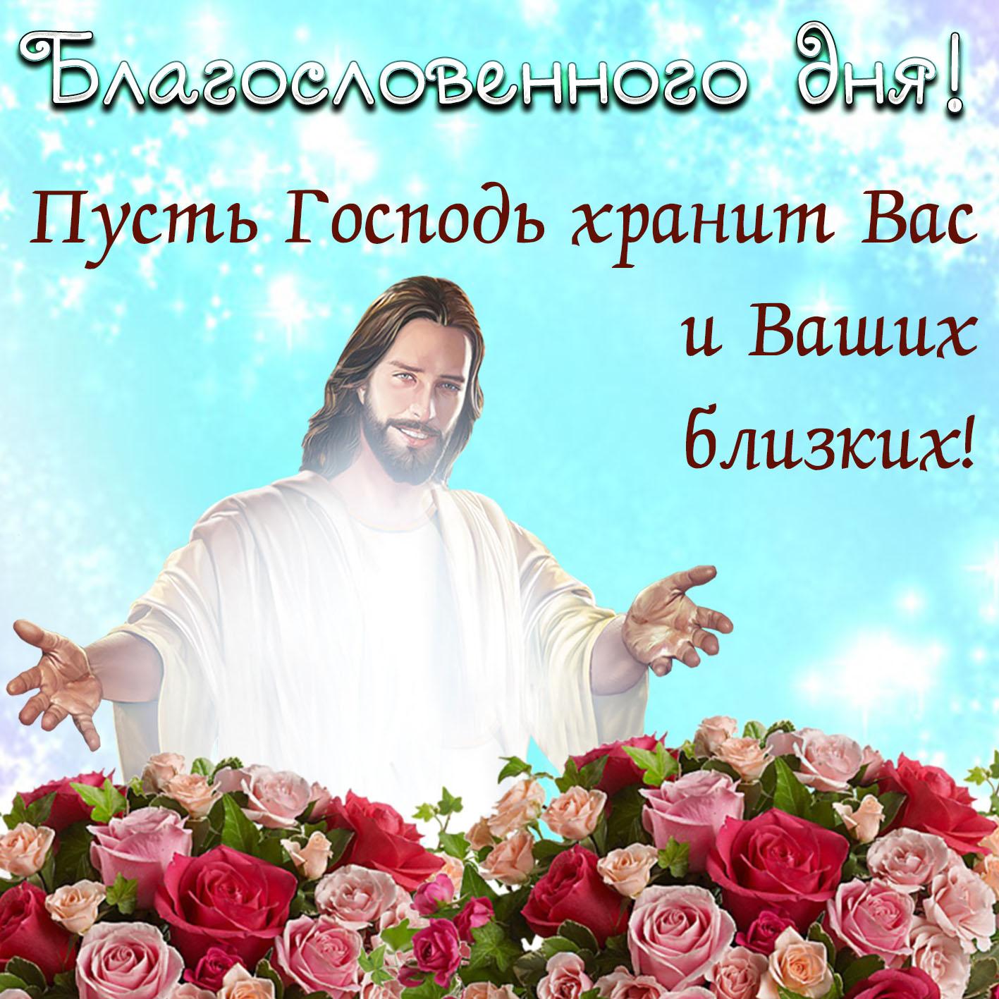 Картинка благословенного дня с ликом Господа на фоне цветов