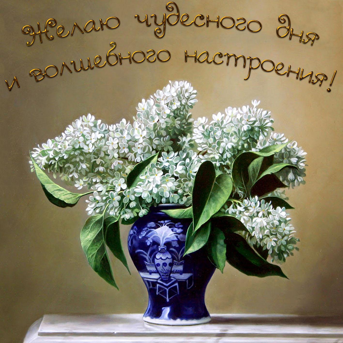 Картинка чудесного дня с букетом цветов в синей вазе