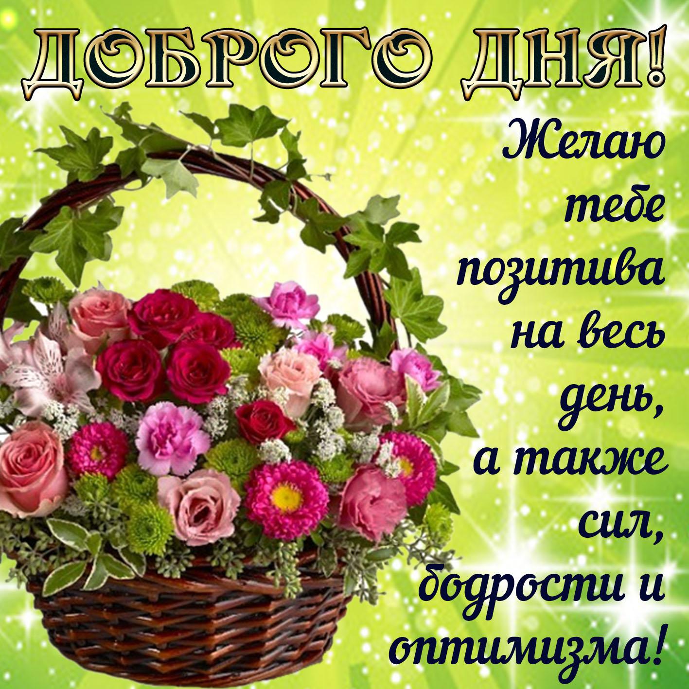 Картинка доброго дня с корзиной цветов для позитива