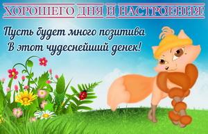 Открытка с пожеланием хорошего дня с лисичкой