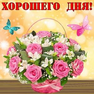 Корзина с розами и бабочки