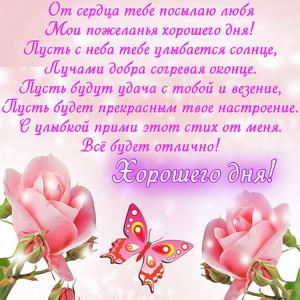 Красивое пожелание хорошего дня