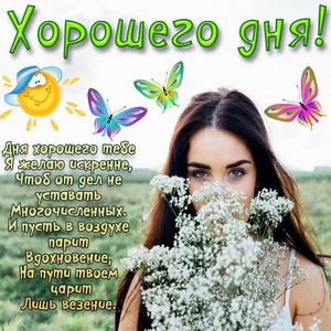 Девушка с белыми полевыми цветами