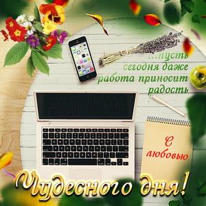 Открытка чудесного дня с ноутбуком