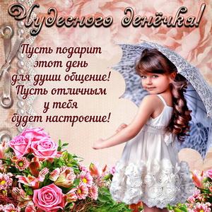 Девочка под зонтом желает чудесного денёчка