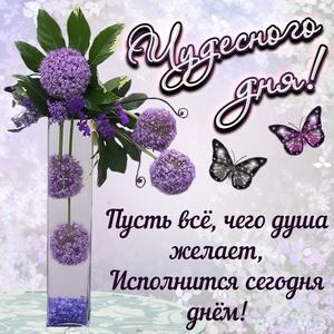 Открытка с цветами в вазе для чудесного дня