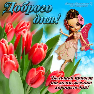 Открытка доброго дня с тюльпанами и феей