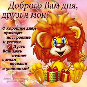 Весёлый львёнок желает друзьям доброго дня