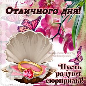 открытка хорошего дня