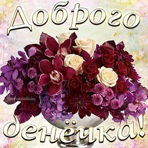 Красивая открытка доброго денёчка с цветами