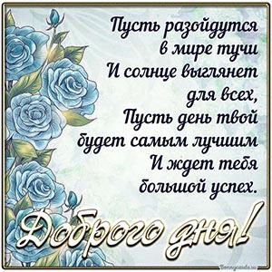 Доброго дня на фоне голубых роз и стихотворения