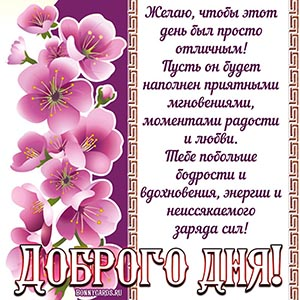 Милая картинка доброго дня с пожеланием и цветочками