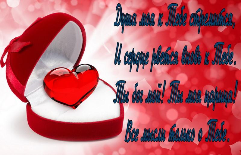 Открытка - сердечко в красной шкатулке