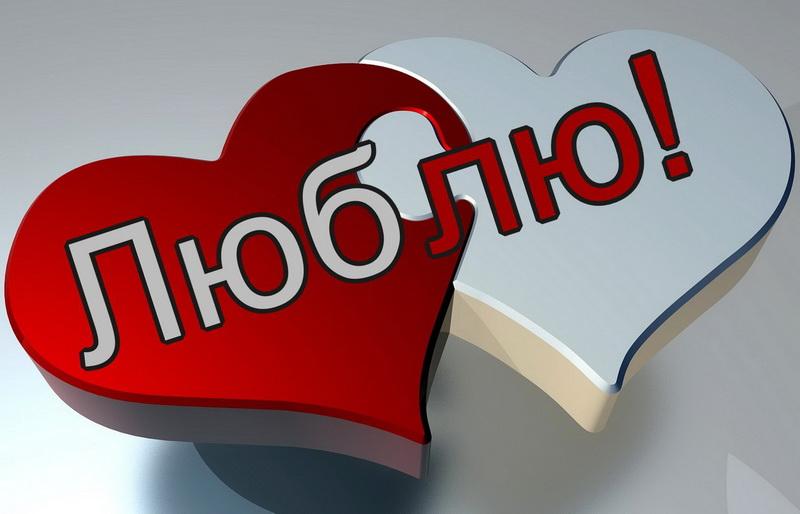 Открытка - надпись люблю на фоне двух сердец