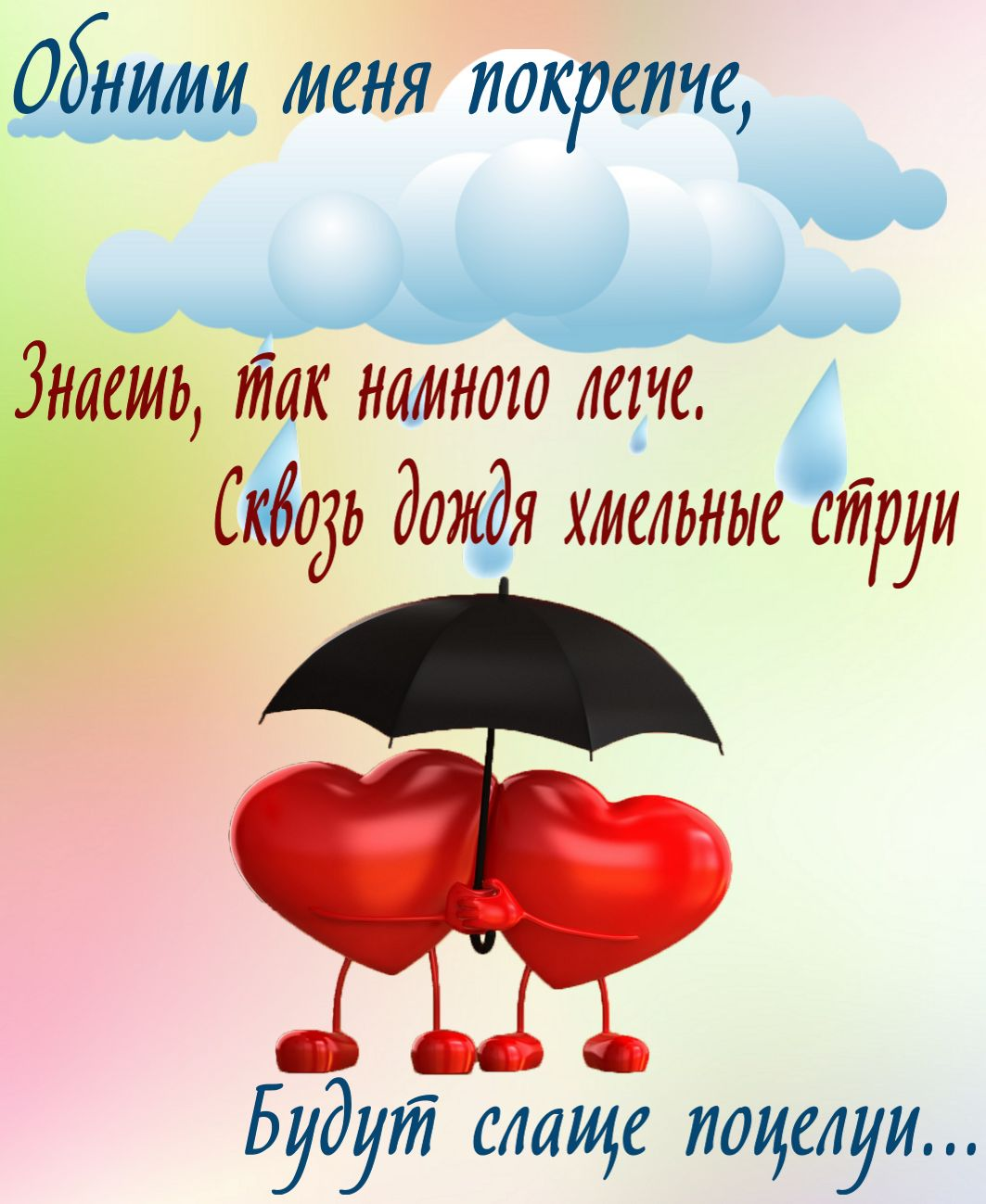 Открытка - два сердца с зонтиком под тучкой