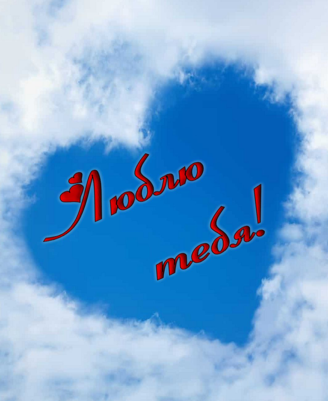 Открытка - люблю тебя внутри сердца в небе