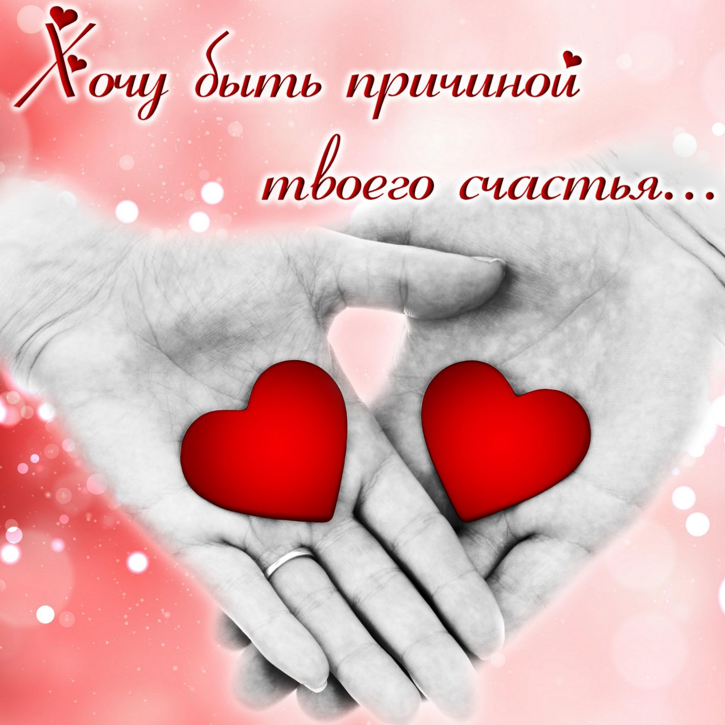 Открытка люблю - красные сердечки на ладонях
