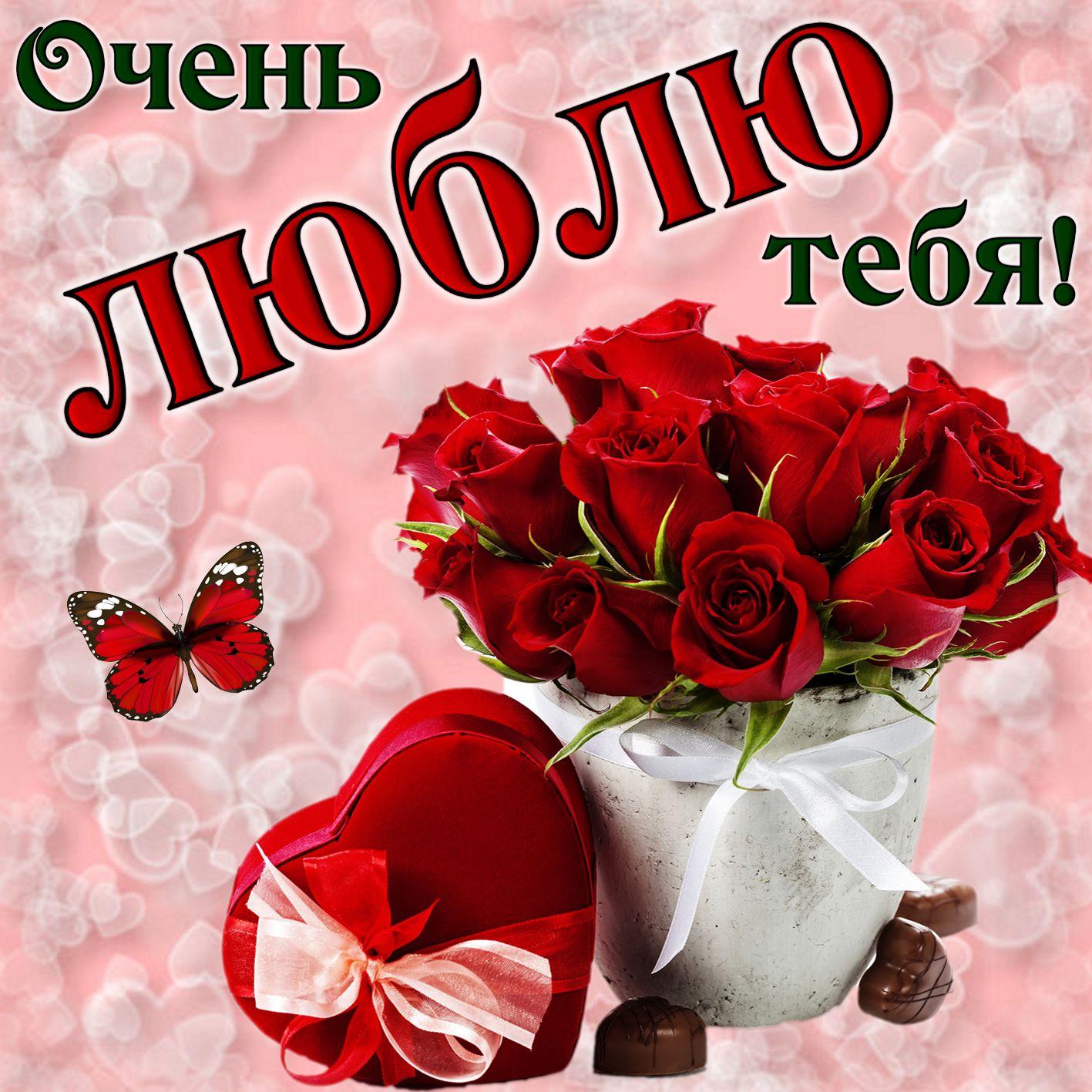 Картинка люблю с букетом красивых роз